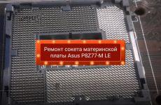 Ремонт сокета замена ножек  LGA 1155