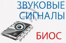 Звуковые сигналы BIOS
